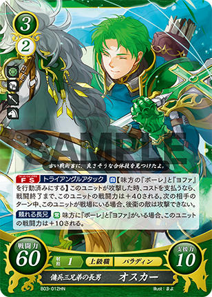 Oscar: Eldest of the Three Mercenary Brothers - B03-012HN - Fire Emblem Cipher 03