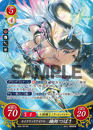 Tsubasa Oribe: The Golden Idol - B04-001SR - Fire Emblem Cipher 04