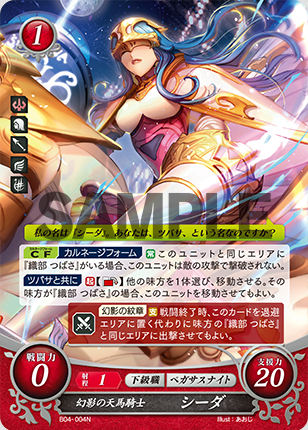 Caeda: Mystical Pegasus Knight - B04-004N - Fire Emblem Cipher 04