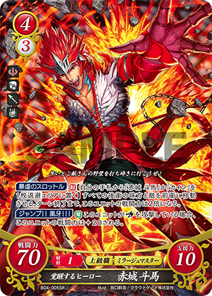 Touma Akagi: Awakened Hero - B04-005SR - Fire Emblem Cipher 04