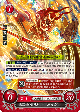 Cain: The Phantom Lionheart - B04-008N - Fire Emblem Cipher 04