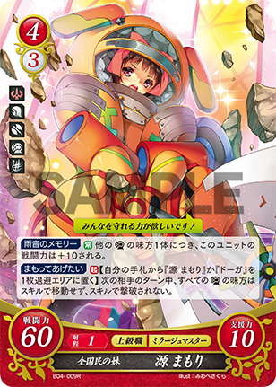 Mamori Minamoto: The People's Imouto - B04-009R - Fire Emblem Cipher 04