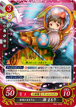 Mamori Minamoto: Charming Courage - B04-010N - Fire Emblem Cipher 04