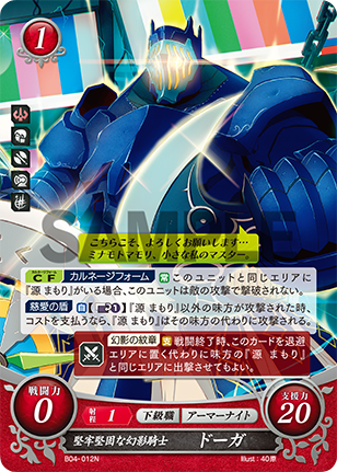 Draug: Short and Stout Mirage - B04-012N - Fire Emblem Cipher 04
