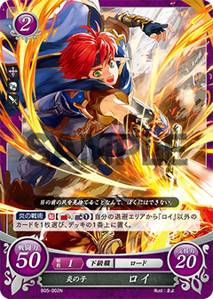 Roy: Son of Flames - B05-002N - Fire Emblem Cipher 05