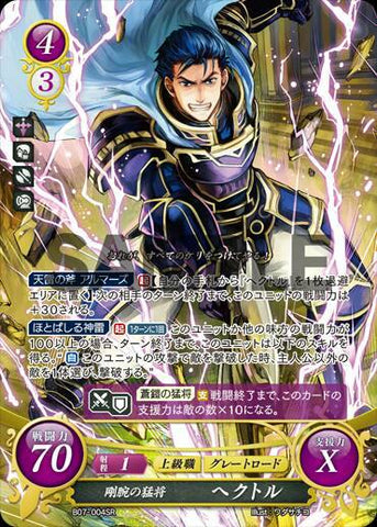 Hector: The Great General - B07-004SR - Fire Emblem Cipher 07