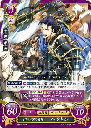 Hector: Brave General of Ostia - B07-005N - Fire Emblem Cipher 07