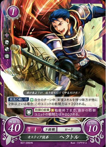Hector: Brother to Marquess Ostia - B07-006HN - Fire Emblem Cipher 07