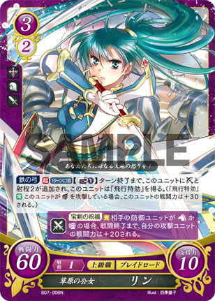 Lyn: Noble Lady of the Plains - B07-008N - Fire Emblem Cipher 07