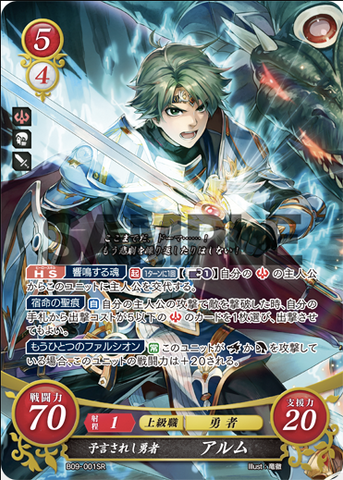 Alm: Hero of Prophecy - B09-001SR - Fire Emblem Cipher 09
