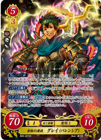 Gray: Composed Prodigy - B09-007SR - Fire Emblem Cipher 09