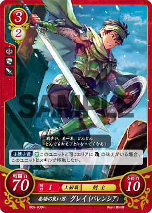 Gray: Quick-Witted Looker - B09-008N - Fire Emblem Cipher 09