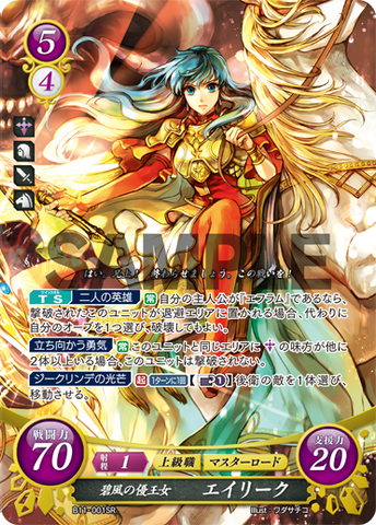 Eirika: Restoration Queen - B11-001SR - Fire Emblem Cipher 11