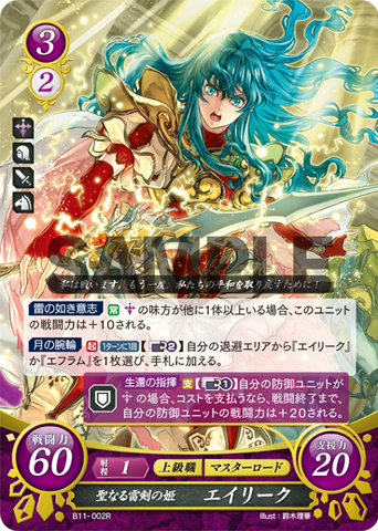 Eirika: Princess of the Sacred Storm Blade - B11-002R - Fire Emblem Cipher 11