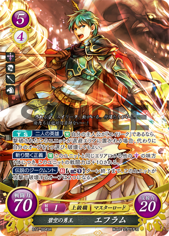 Ephraim: Restoration King - B11-004SR - Fire Emblem Cipher 11