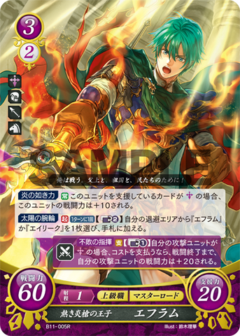 Ephraim: Prince of the Blazing Brave Lance - B11-005R - Fire Emblem Cipher 11