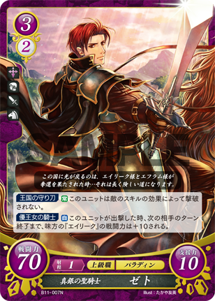 Seth: Silver Knight - B11-007N - Fire Emblem Cipher 11