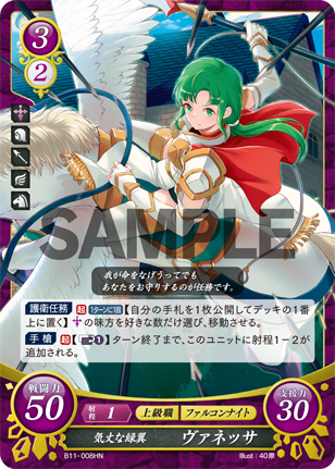 Vanessa: Dutiful Rider - B11-008HN - Fire Emblem Cipher 11