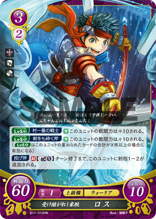 Ross: His Father's Son - B11-010HN - Fire Emblem Cipher 11