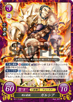 Garcia: The Warrior Reborn - B11-012HN - Fire Emblem Cipher 11