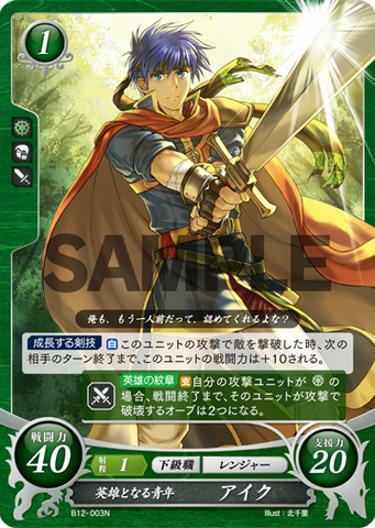Ike: Youth Becoming a Hero - B12-003N - Fire Emblem Cipher 12