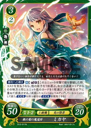 Micaiah: Silver-Haired Mage General - B12-011N - Fire Emblem Cipher 12