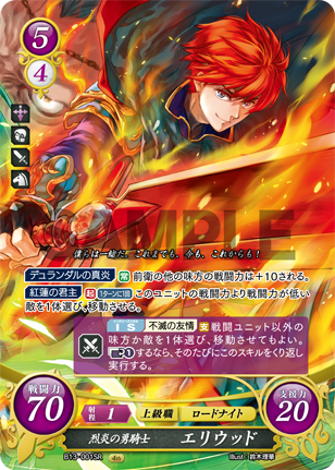 Eliwood: Blazing Knight of Valor - B13-001SR - Fire Emblem Cipher 13