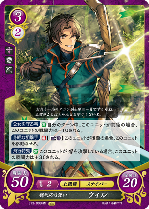 Wil: Archer Without Equal - B13-008HN - Fire Emblem Cipher 13