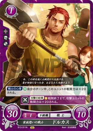 Dorcas: Family-Loving Fighter - B13-011N - Fire Emblem Cipher 13