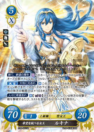 Lucina: Hope-Ruling Queen - B14-001SR - Fire Emblem Cipher 14