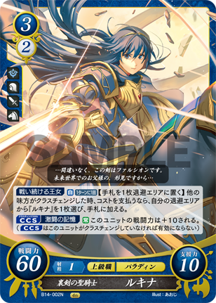 Lucina: Parallel Paladin - B14-002N - Fire Emblem Cipher 14