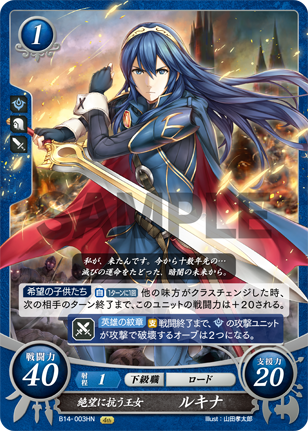 Lucina: Despair-Defying Princess - B14-003HN - Fire Emblem Cipher 14