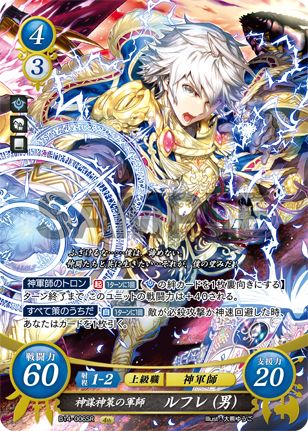 Robin (Male): Tactician of Exalted Strategies - B14-006SR - Fire Emblem Cipher 14