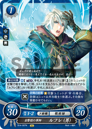 Robin (Male): The Shepherds' Tactician - B14-007N - Fire Emblem Cipher 14