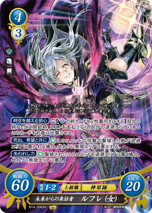 Robin (Female): Visitor from the Future - B14-008SR - Fire Emblem Cipher 14