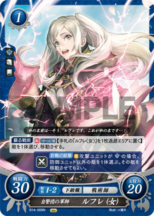 Robin (Female): The Shepherds' Tactician - B14-009N - Fire Emblem Cipher 14