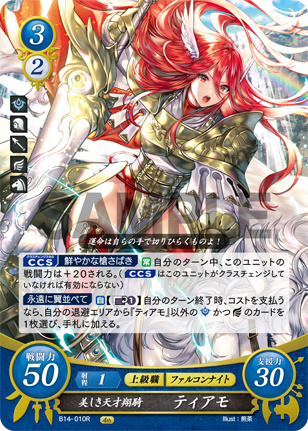 Cordelia: Beautiful Flier Paragon - B14-010R - Fire Emblem Cipher 14
