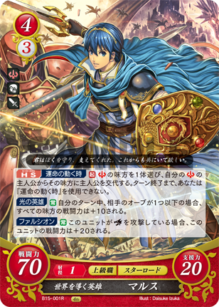 Marth: World-Guiding Hero - B15-001R - Fire Emblem Cipher 15