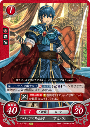 Marth: Altean Hero-Prince - B15-002N - Fire Emblem Cipher 15