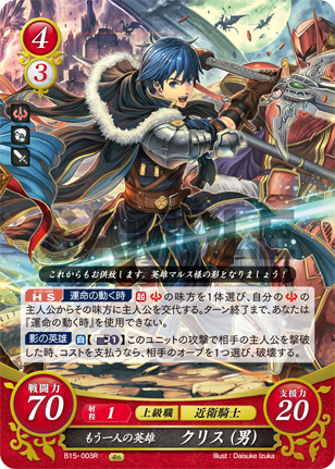 Kris (Male): Another Hero - B15-003R - Fire Emblem Cipher 15