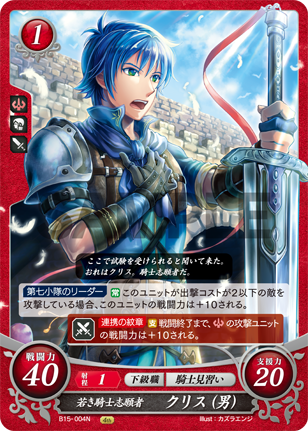 Kris (Male): Young Aspirant Knight - B15-004N - Fire Emblem Cipher 15