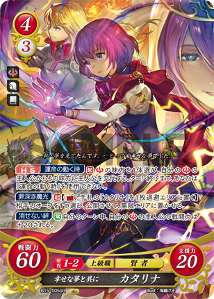 Katarina: With a Joyful Dream - B15-005SR - Fire Emblem Cipher 15