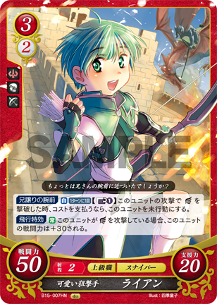 Ryan: Adorable Sniper - B15-007HN - Fire Emblem Cipher 15