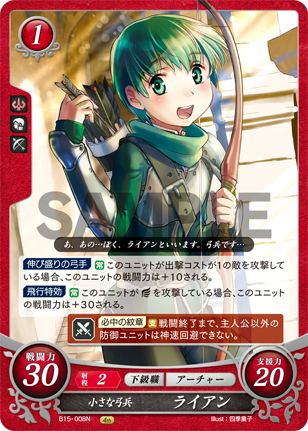 Ryan: Little Archer - B15-008N - Fire Emblem Cipher 15