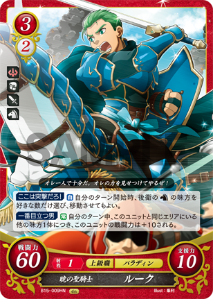 Luke: Dawn Paladin - B15-009HN - Fire Emblem Cipher 15