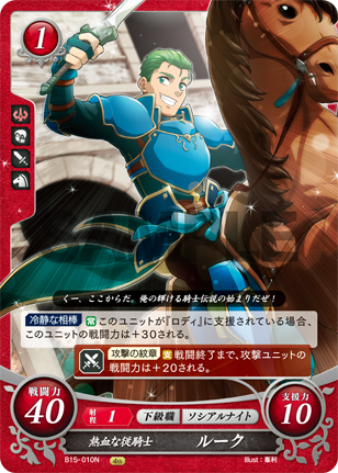 Luke: Fervent Squire - B15-010N - Fire Emblem Cipher 15