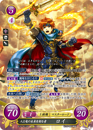 Roy: Forger of a Future for Humans and Dragons - B16-001SR - Fire Emblem Cipher 16