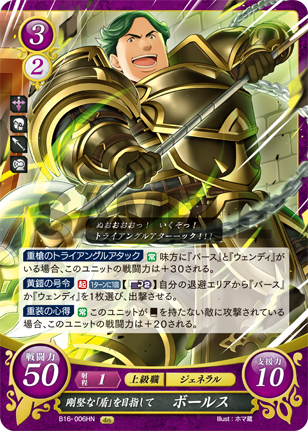 Bors: Striving to be an Impregnable Shield - B16-006HN - Fire Emblem Cipher 16