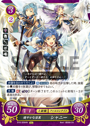 Shanna: Exuberant Young Wing - B16-009HN - Fire Emblem Cipher 16