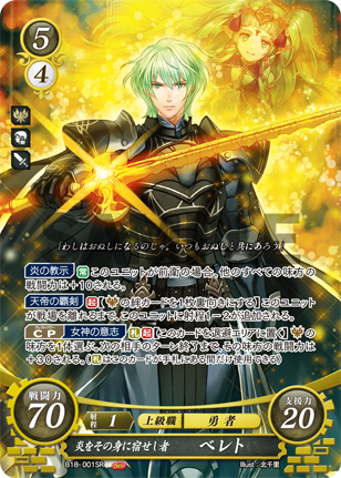 Byleth (Male): He Who Bears the Flames Within - B18-001SR